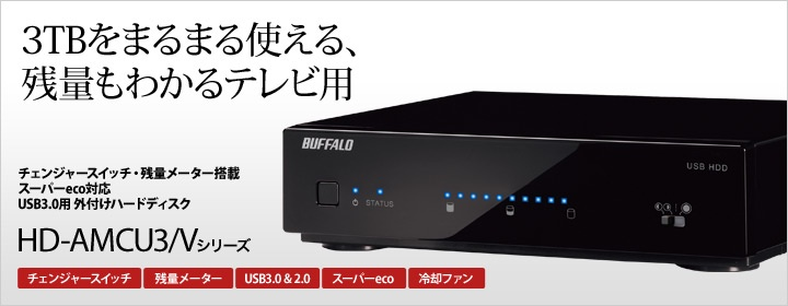 Box ổ cứng Buffalo HD-AVU2